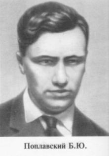 Boris Poplavskij
